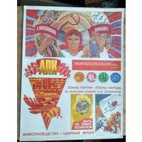 Плакат СССР. АПК. С праздником урожая. 1983 г.