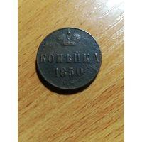 Копейка 1850