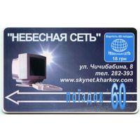 Украина. Карта для проезда в Харьковском метрополитене на 60 поездок 1996