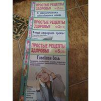 Газетный мир,,Простые рецепты здоровья,,3шт,2007г