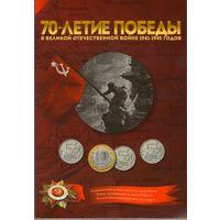 Набор монет 5; 10 рублей 70 лет Победы в альбоме на 40 ячеек