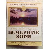 123 Этикетка от спиртного БССР СССР Могилёв