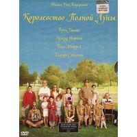 Королевство полной луны - DVD (дигипак)
