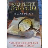 Раскрытие Каббалы Михаэль Лайтман
