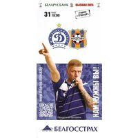 2015 Динамо Минск - Нафтан