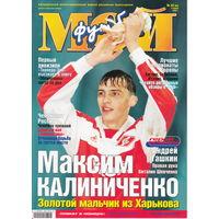 Журнал - Мой футбол номер 43(62) 2000