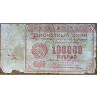 СССР, 100000 рублей 1921 год, Р117