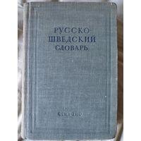 А. П. Валениус. Краткий русско-шведский словарь.
