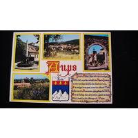 Почтовая карточка  подписанная (AUPS - 83 - Var).  распродажа