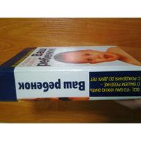 Ваш ребенок. Очень нужная книга. 736 стр..