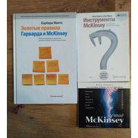 Золотые правила Гарварда и McKinsey + 2 CD