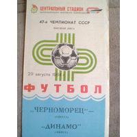 1984 год черноморец одесса--динамо минск тираж2500