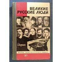 Великие русские люди Серия: Жизнь замечательных людей (ЖЗЛ)