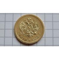 5 Рублей -1902-А.Р.- Российская Империя *золото -практически идеальная-*торг