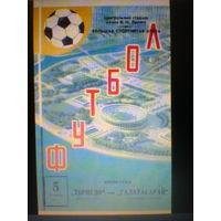05.11.1975--Торпедо Москва СССР--Галатасарай Турция--кубок УЕФА