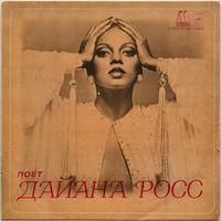 LP Diana Ross - Baby It's Me / Дайана Росс (1980)