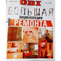 Каталог OBI Большая энциклопедия ремонта . В подарок к купленной книге