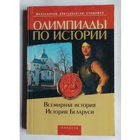 Олимпиады по истории – Всемирная история. История Беларуси