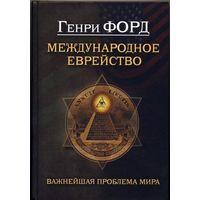 ФОРД МЕЖДУНАРОДНОЕ ЕВРЕЙСТВО, элект. книга (4)