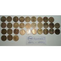 2 копейки 32 монеты = 1961,1962,1963,1964,1965,1966,1967,1968,1969,1970,1971,1972,1973,1974, 1975,1976,1977,1978,1979,1980,1981,1982,1983,1984,1985,1986,1987,1988, 1989, 1990,1991Л,1991М. #4