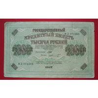 1000 рублей 1917 года.