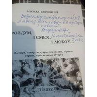 Мiкола Вяршынiн.I роздум,i смех,i любоу...С автографом и дарственной автора.Тираж 600 экз.348 стр.Почтой не высылаю.