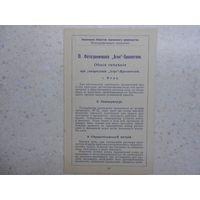 Общие рекомендации по использованию проявителей фирмы Агфа и наставление по применению проявляющего вещества метол от Агфы, ок. 1907 г.