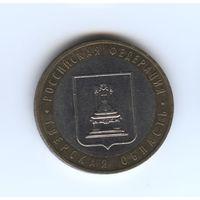 10 рублей. 2005 г.  Тверская область. ММД.