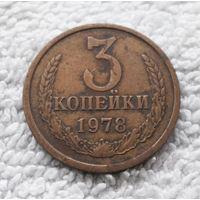 3 копейки 1978 СССР #06