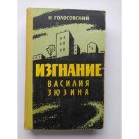 И. Голосовский Изгнание Василия Зюзина 1963 год