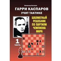 Костров.Гарри Каспаров учит тактике. Шахматный решебник по партиях чемпиона мира ,ч.1