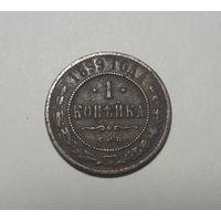 6: Российская империя, 1 копейка 1899