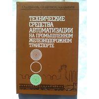 Г. П. Кудинов, г. К. Жуков, н. А. Цибуля. Технические средства автоматизации на промышленном железнодорожном транспорте.