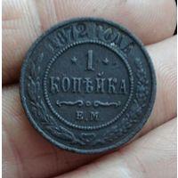 1 копейка 1872 г Сохран