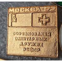 Соревнования санитарных дружин РСФСР, Москва 1977 г.