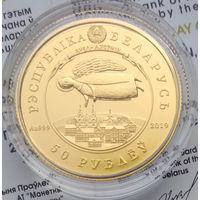 День Ангела, комплект памятных монет (50 + 20 + 1 рубль 2019)