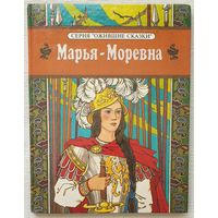 Марья-Моревна