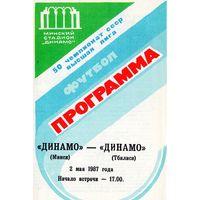 Динамо Минск - Динамо Тбилиси 2.05.1987г.