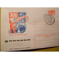 СССР 1977 ХМК СГ Москва 13 съезд профсоюза работников связи (С)