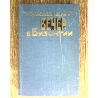 Роман-Вечер в Византии-Ирвин Шоу-1982