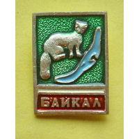 Байкал. 984.