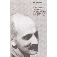 Пятигорский А.М. Избранные статьи по индологии и буддологии: 1960-1970-е годы