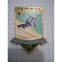 Значок Терскол Горнолыжник Турбаза МО СССР