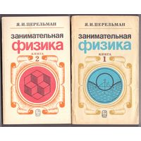 Перельман Я. И. Занимательная физика в 2-х книгах