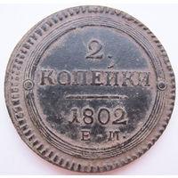 2 копейки 1802 г
