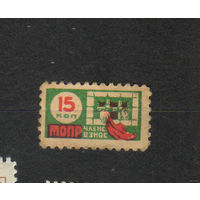 1928 СССР непочтовая МОПР международная организация помощи борцам революции хорошая сохранность (1-10)