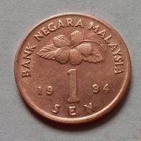 1 сен, Малайзия 1994 г.
