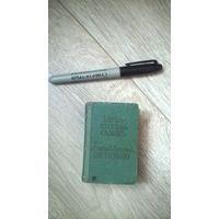 Карманный англо русский словарь 1968