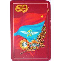 Календарик 60 лет Аэрофлоту 1983 год