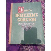 Книга полезных советов 1959г